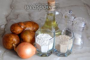 Для приготовления цибриков нам понадобится картофель (среднего размера), мука пшеничная, сухари панировочные, лук репчатый, соль, перец чёрный молотый, масло подсолнечное без запаха.