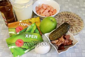 Для приготовления салата взять отварной картофель, отварную говядину, сельдь, яблоко, огурец солёный, яйцо, сметану, уксус, хрен и горчицу.