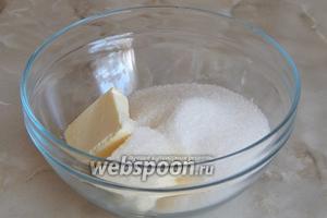 Смешиваем мягкое масло с сахаром — можно не до однородности, просто немного перетереть.