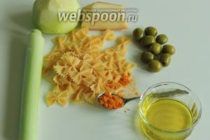 Подготовим ингредиенты: бабочки, лук-порей, куркуму, зелёные маслины без косточек, кольраби, оливковое масло и сыр Аппенцеллер.