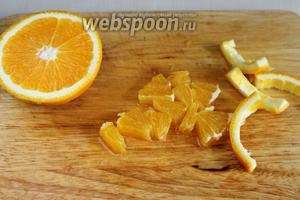 От апельсина отрезать два круга мякоти, отделить кожуру и жёсткую сердцевину с семечками. Нарезать кусочками.