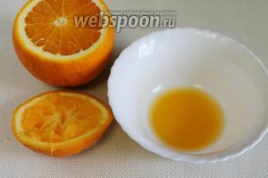 Приготовить заправку: выдавить сок из четверти апельсина.