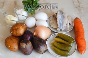 Для приготовления салата «Чёрная роза» мы будем использовать следующие продукты: картофель, свёклу, морковь, лук репчатый, огурчики маринованные, сельдь солёную, яйца куриные, майонез, сметану и свежую петрушку (для украшения).