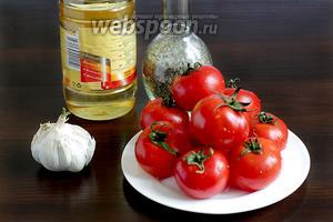 Для приготовления вяленых помидоров в микроволновке возьмём не крупные сладкие помидоры, чеснок, прованские травы, соль (у меня  морская соль с травами), растительное масло.
