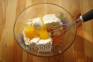 В глубокой миске растираем творог с яйцами венчиком.
