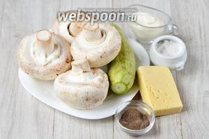 Для того чтобы приготовить вкусные шампиньоны вам понадобится сыр, кабачок, перец чёрный молотый, соль, майонез и шампиньоны.
