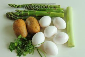 Подготовим ингредиенты: картофель (по идее молодой), спаржа, лук-порей, свежий кервель, яйца и приправы.