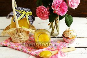 Лимонно-лаймовый курд с тимьяном