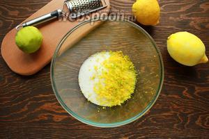 Лимоны и лаймы, тщательно помыть под горячей водой с помощью щётки для овощей. Снять цедру.