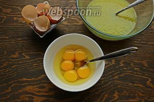 Взбить вилкой яйца, только до однородности.