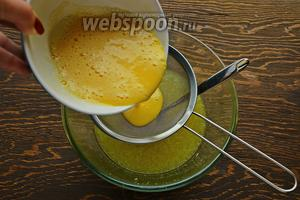 Процедить сквозь сито, чтобы избавится от недоразмешанного белка, к соку.