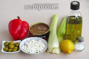 Для приготовления салата нужно взять черешки сельдерея,  консервированный тунец (в масле или в собственном соку), плод красного сладкого перца, зернёный творог, зелёные оливки, фаршированные лимоном(без косточек), оливковое масло, соль морскую и немного лимонного сока.