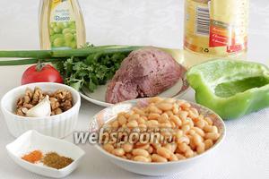 Для приготовления грузинского салата возьмём отварную говядину (чем выше качество мяса, тем вкуснее салат, у меня вырезка), консервированную красную или белую фасоль, болгарский перец, грецкие орехи, кинзу, зелёный или красный лук, белый винный уксус, оливковое масло, хмели-сунели и острый красный перец (у меня молотый).