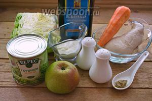 Для приготовления салата нам необходимо: капуста белокочанная, консервированный зелёный горошек, морковь, куриная грудка отварная, соль и перец, яблоко, горчица, сметана.