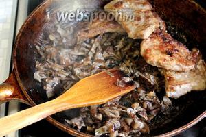 Отбивные сдвинуть на край сковороды, а рядом обжарить грибы.