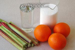 Для приготовления варенья нужно взять черешки ревеня, апельсины, воду и сахар. В рецепте указан вес ревеня после обработки.