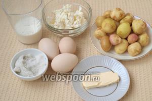 Основное что нам понадобится — это молодой картофель, творог, молоко, сливочное масло, яйца и соль. Из яиц нужны будут только желтки, а белки можно использовать например для приготовления безе.