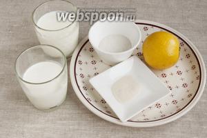 Подготовить лимон, молоко, сливки, сахар, агар-агар. На электронных весах 1 г агар-агара составил 0,5 чайной ложки.