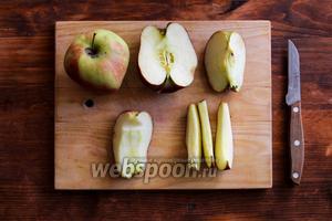 Яблоки нарежьте на четыре части и удалите семенную коробочку. Затем нарежьте на слайсы толщиной 1 см.