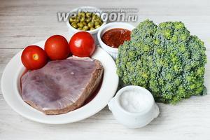 Для приготовления салата с говяжьей печени и брокколи вам понадобится аджика, консервированный горошек, печень говяжья, соль, помидоры и брокколи.