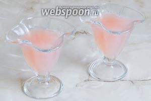 Остальную жидкость разливаем в порционные вазочки или бокалы. Наливаем примерно на 3/4. Жидкость уже комнатной температуры.