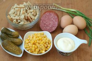 Для приготовления салата возьмём копчёную колбасу, яйца, маринованные огурцы, кукурузу, сухарики, зелёный лук и майонез.