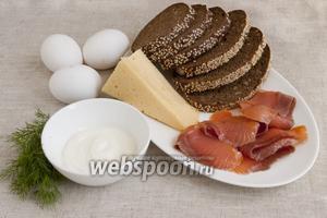 Подготовить отварные яйца, сметану, красную рыбу, сыр. Также понадобится хлеб, отлично подойдёт ржаной.