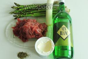 Подготовим ингредиенты: говядина «минутка» нарезанная пластинками, лук-порей, зелёная спаржа, белое сухое вино, сметана жирностью 15%, майоран и специи.