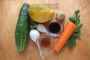 Подготовьте необходимые ингредиенты: свежий огурец, морковь, дайкон, лимон (или лайм), крепкий соевый соус, остро-сладкий соус чили, корень имбиря и кинзу.