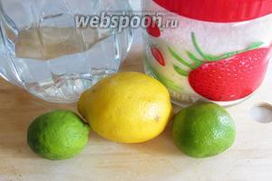 Нам понадобятся лаймы, лимон, сахар и вода. Воды 1 стакан горячей, остальные холодные.