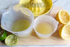 Выжать сок из лимона, у меня получилось 95 мл, выжать сок из лаймов, у меня 150 мл.