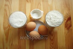 Для начала делаем бисквит. Для него нам понадобится: мука, сахар, яйца и разрыхлитель.