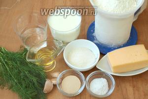 Для приготовления хлеба нам понадобится мука, кефир, вода, твёрдый сыр, сухие дрожжи, сахар, соль, чеснок, укроп и оливковое масло.