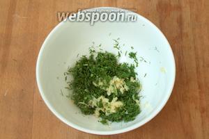 Укроп мелко нарезать, чеснок выдавить через пресс, добавить остальное оливковое масло. Смесь перемешать.