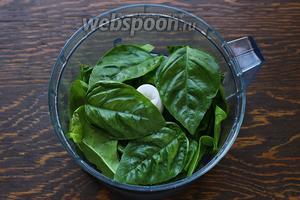 Листья базилика и шпината, сложить в чашу блендера и пробить несколько раз, в режиме «пульс».