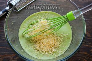 Добавить тёртый сыр и взбитые белки, аккуратно перемешать.