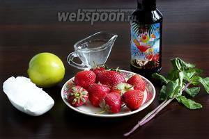 Для приготовления клубничного дайкири возьмём свежую крупную клубнику (6 шт.), лайм, белый ром, сироп Гренадин, мяту, лёд.