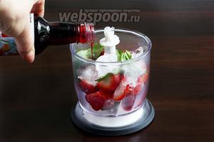 Влить сироп и добавить лёд.
