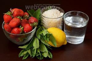 Для приготовления лимонада нам понадобится клубника, мята, сахар, вода, лимон.