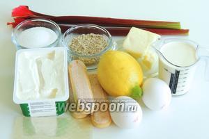 Подготовим ингредиенты: ревень, бисквитное печенье Савоярди, миндальная крошка, сливочное масло, сливки жирностью не менее 25%, яйца самые свежие, сливочный сыр (датский или Филадельфия), лимонный сок, сахар и ванильный сахар, желатин.