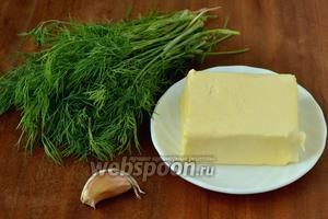 Для приготовления нам понадобится сливочное масло, укроп, зубчик чеснока и щепотка соли.