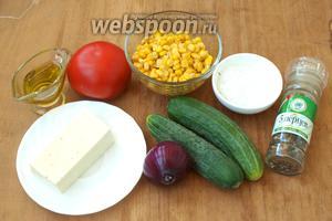 Для приготовления салата нам понадобится помидор, огурцы, лук фиолетовый, кукуруза консервированная, брынза, соль, перечная смесь и оливковое масло.