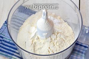 Просеять в чашу кухонного комбайна (насадка — металлический нож) муку, сахар, соль, разрыхлитель. Включить комбайн на 5 секунд для равномерного перемешивания смеси.
