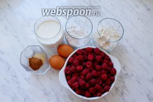 Для приготовления клафути с малиной, потребуется следующий набор продуктов: свежая малина, мука, сахарная пудра, сливки 10% жирности, коричневый сахар и корица.
