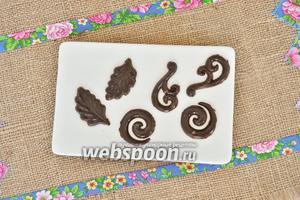 Вынуть шоколадный декор из молда.