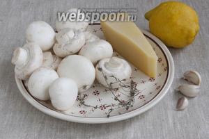 Понадобятся следующие основные продукты — свежие шампиньоны, лимон, пармезан, чеснок, сушёный тимьян.