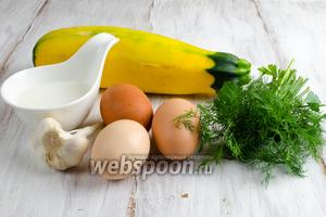 Чтобы приготовить завтрак, необходимо взять цукини сорт «Золотинка», яйца, чеснок, укроп (небольшой пучок), сливки 33% (факультативно), соль, масло оливковое.