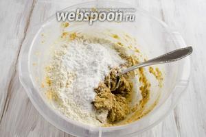 Добавить сахарную пудру и муку по частям, замешивая тесто.