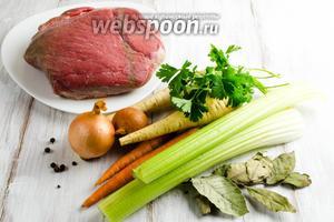 Для приготовления блюда необходимо взять: мясо говядины мякоть, лук, морковь, корни петрушки и пастернака, стебли сельдерея, лавровый лист, душистый перец, чёрный перец, соль.