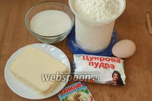 Для приготовления печенья нам понадобится мука, сахарная пудра, сливочное масло, сахар, яйцо, ванилин и соль.